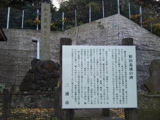 和田義盛の碑.JPG