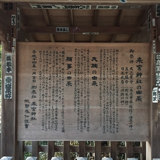 来宮神社由緒書.JPG