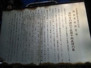 満願寺由緒.JPG