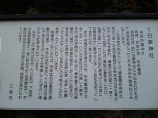 白旗神社由緒書.JPG