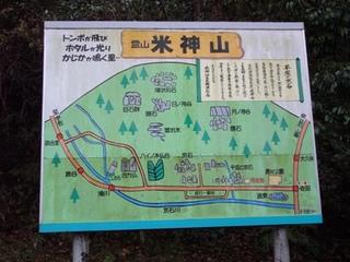 米神山.JPG